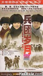 Bing Tuan Sui Yue (H-DVD) (End) (China Version)