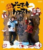 Ono Shimono no Dokodemo Quest 2 Vol.4 (Japan Version)