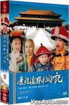 Emperor Kang Si's Private Visits Part IV - Jin Biao Ji