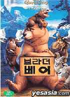 Brother Bear (Korean Version)