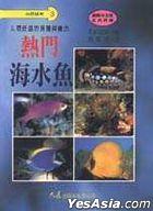 熱門海水魚