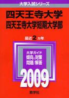 四天王寺大学 四天王寺大学短期大学部 / '09 大学入試シリーズ 463