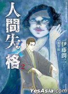 Ren Jian Shi Ge (Vol.2)