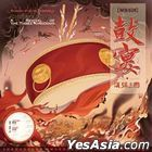 Gu Yan- Xu Mi San Guo (2 Vinyl LP) (China Version)