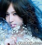 愛不愛 (CD + 2013時尚寫真月曆) (限量預購版)