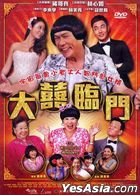 The Wonderful Wedding (2015) (DVD) (Taiwan Version)