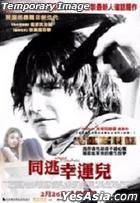 Winged Creatures (VCD) (Hong Kong Version)