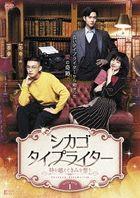 Chicago Typewriter (DVD) (Box 1) (Japan Version)
