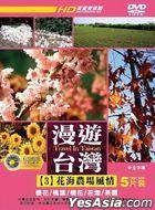 漫遊台湾 3:花海農場風情 (DVD) (台湾版)