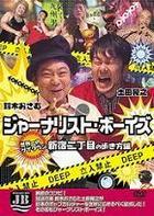 Journalist Boys - Sekai Ichi no Gay Town : Shinjuku 2 Chome no Arukikata (DVD) (Japan Version)