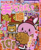 minna de tanoshii machigai esagashi esupi  16 16 minna de tanoshii machigai esagashi SP 16 16 emuesu mutsuku MS mutsuku