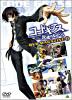Code Geass - Lelouch of the Rebellion DVD Magazine (DVD) (Vol.1) (Japan Version)