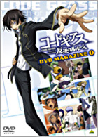 Code Geass - Lelouch of the Rebellion DVD Magazine (DVD) (Vol.1) (Japan Version)