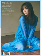 Ugaki Misato 2021 Calendar (Japan Version)