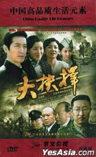 Da Jue Ze (DVD) (Ep. 1-43) (End) (China Version)