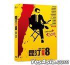 QT8: The First Eight (2019) (DVD) (Taiwan Version)