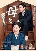 Nagasaki: Memories of My Son (DVD) (Normal Edition) (Japan Version)