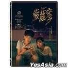 菠蘿蜜 (2019) (DVD) (台灣版)