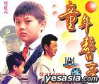 Zhong Guo Er Tong Dian Ying Xi Lie Tong Nian Jing Shi (VCD) (China Version)