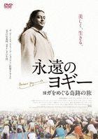 Awake: The Life Of Yogananda  (Japan Version)