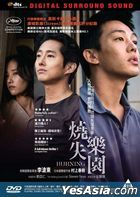 Burning (2018) (DVD) (Hong Kong Version)