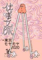 shigoto bummiyaku 16 2020 1  16 2020 1  tokushiyuu toukiyou moyamoya nisennijiyuu tokushiyuu toukiyou moyamoya 2020
