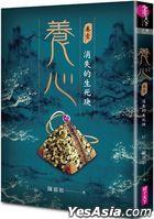 Yang Xin1 : Xiao Shi De Sheng Si玦