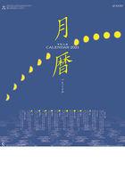 Koyomi 2021 Calendar (Japan Version)