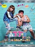 Kidnap Ding Ding Don (2016) (DVD) (Malaysia Version)