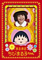 Marumaru 櫻桃小丸子 DVD Box (TV Drama + Variety) (DVD) (日本版)
