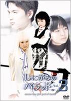 Shinigami No Ballad. (DVD) (Vol.3) (Japan Version)