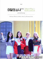 yyxy Mini Album - beauty&thebeat (Normal Edition) + Poster in Tube (Normal Edition)