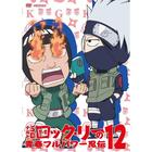 NARUTO SD Rock Lee no Seishun Full Power Ninden 12 (DVD)(Japan Version)