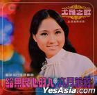 Gei Mei Liang Xin De Ren  Liu Yue Mo Li (Reissue Version)