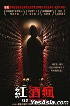 Red Obsession (2013) (DVD) (Hong Kong Version)