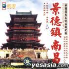 The Cultural Cities Of China - Jing De Zhen Nan Chang (VCD) (China Version)