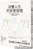 Gai Bian Ren Sheng De Ming Xiang Xi Guan : Mei Tian3 Fen Zhong Lian Xi , Zhao Hui Zi Yu Li , Kan Jian Qiang Da De Bian Hua
