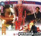 You Xiu Wu Da Gu Shi Pian Zhan Hu Tu Long (VCD) (China Version)