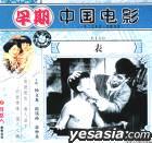 早期中國電影 (VCD) (1927-1949) 表 (中國版)