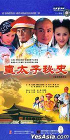 Secret History Of Royal (DVD) (End) (China Version)