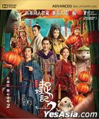 捉妖记2 (2018) (Blu-ray) (香港版)