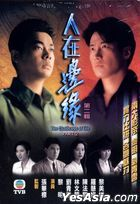 The Challenge of Life (1990) (DVD) (Ep. 16-30) (End) (TVB Drama)