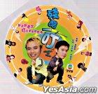 Minutes To Fame (DVD) (End) (TVB Program)