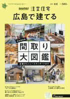 SUUMO Chumon Jutaku Hiroshima/Okayama de Tateru 17639-06 2021