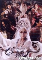 白狐 (DVD) (台湾版)