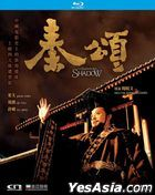 The Emperor's Shadow (1996) (Blu-ray) (Remastered Edition) (Hong Kong Version)