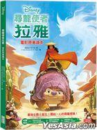 Raya and the Last Dragon Storybook