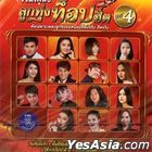 Grammy Gold : Loog Thung Top Hit Vol.4 (Thailand Version)