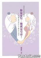 周靈山愛情秘密:你是女皇,他就是皇帝—扭轉愛情命的68個真人真事