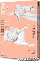 Ai Qing , Bu Zhi Shun Qi Zi Ran : Zhu Dong , Bei Dong , Bu Ru You Ji Qiao De Hu Dong